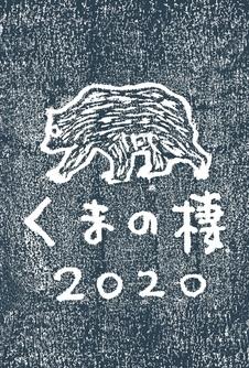 Kumanosudm_20200220211301